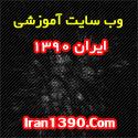 آموزش های چند رسانه ای ایران 1390